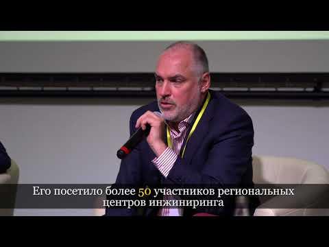 Итоги первого дня работы Всероссийского инжинирингового Форума-2020