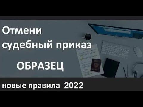 Образец отмены судебного приказа по новым правилам 2020!