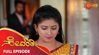 Sevanthi - Full Episode | 11th Oct 19 | Udaya TV Serial | Kannada Serial