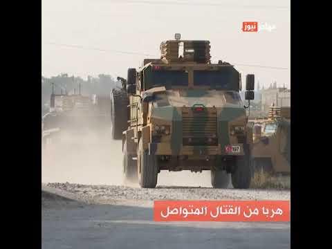 تداعيات كارثية للتوغل التركي في شمال سوريا على الوضع الإنساني
