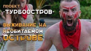 #Турбоостров. Выживание на необитаемом острове. Вдали от цивилизации |Наука Побеждать|