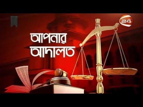 Channel 24   News Video, Latest Bangla News & Live TV