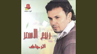 تحميل و مشاهدة Ya Dar MP3