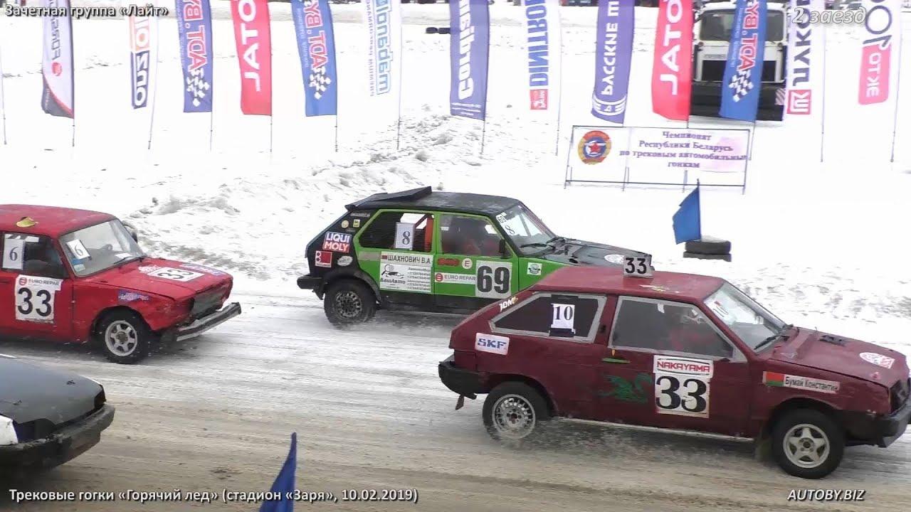 3 этап Чемпионата Республики Беларусь по трековым автогонкам 2019 года (10.02.2019)