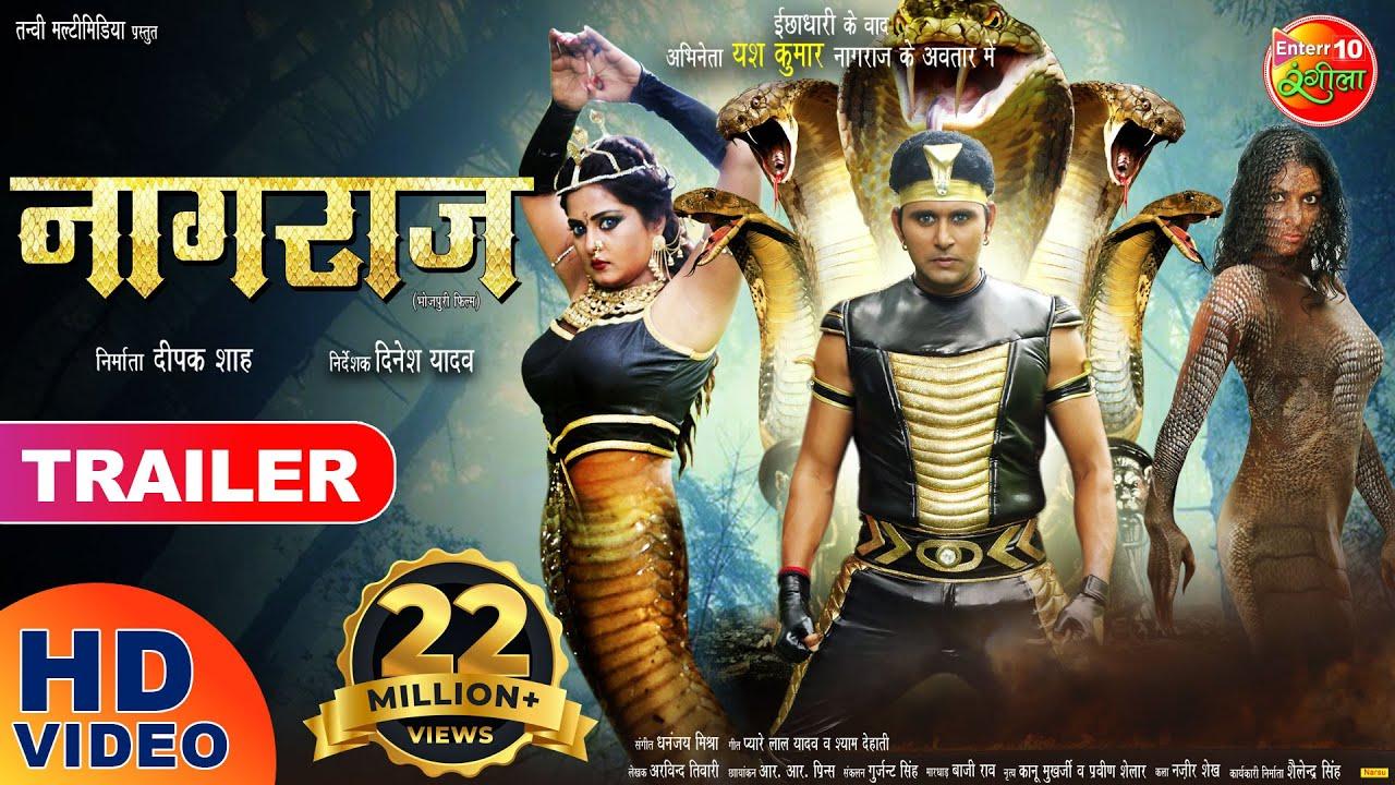 Nagraj - Bhojpuri Movie | Official Trailer