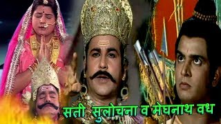 भुजवा के देखि सुलोचना Bhojpuri Song-मेघनाथ वध व सती सुलोचना की दर्द भरी कहानी, Meghnath & Sulochana