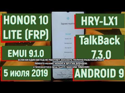 ❤️FRP Honor 10 Lite. Обход аккаунта Google. HRY-LX1. EMUI 9.1.0. Android 9. TalkBack 7.3 2019