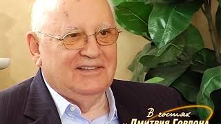 Горбачев рассказывает Гордону анекдоты о себе
