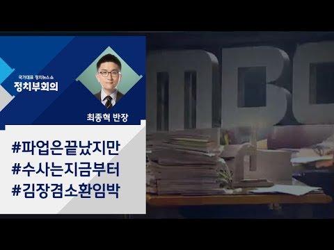 [정치부회의] 검찰 '부당노동행위' 관련 MBC 압수수색