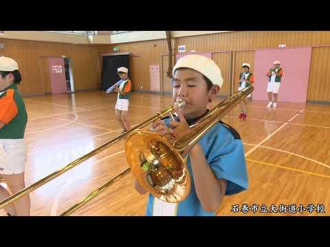 ?大街道小学校鼓笛隊