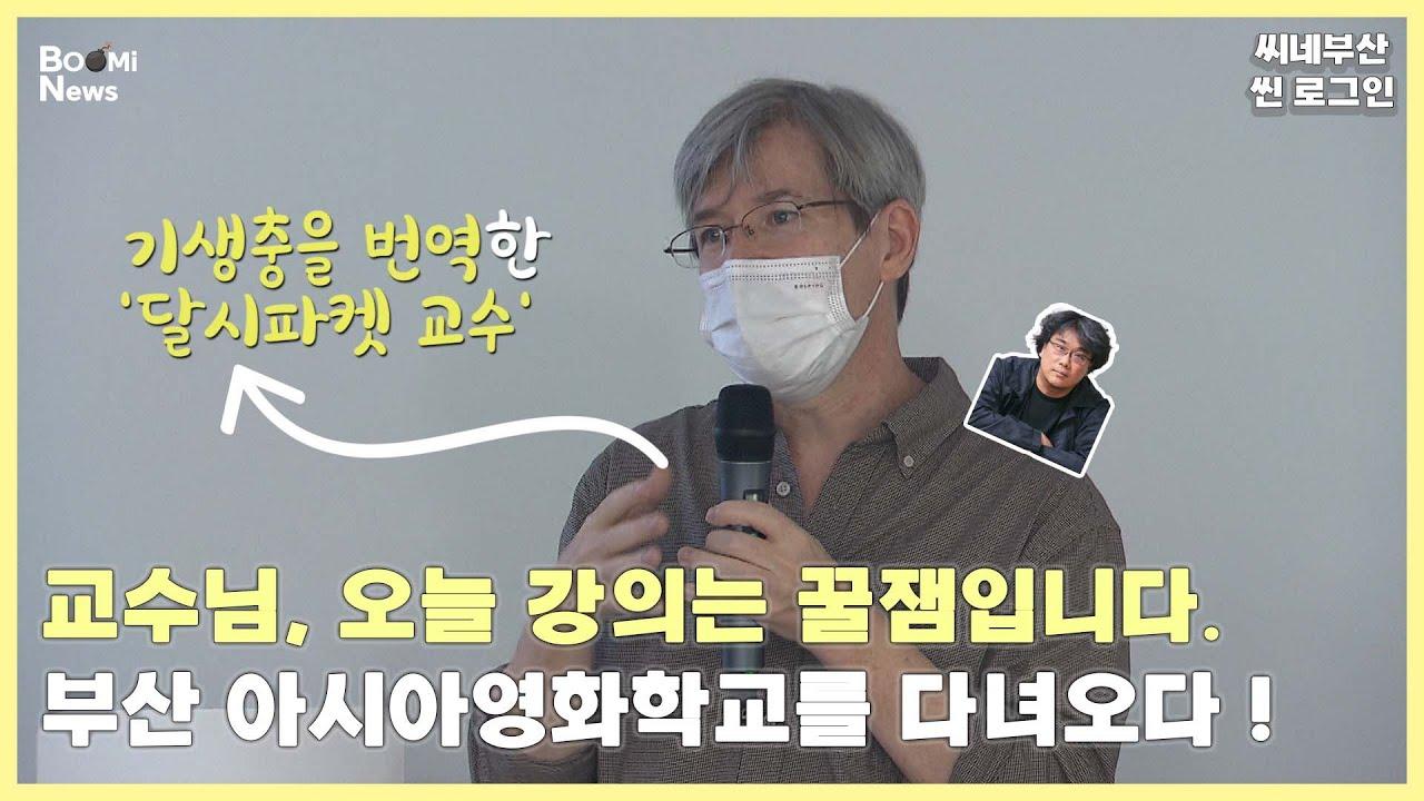 [씨네부산 - 씬 로그인 EP. 7] 교수님, 오늘 강의 꿀잼! 부산아시아영화학교 !