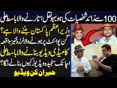 سوسے زائد مشہور پاکستانی شخصیات کی ہو بہونقل اتارنے والا باسط علی کیا وزیراعظم پاکستان بننے والا ہے؟ ویڈیو دیکھیں