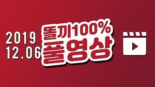 똘끼 리니지M 아툰7 구일도 전섭 최초 7신화 성공 역사를 씁니다!  (린2m 2부) 2019.12.06 LIVE