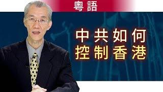 中共如何控制香港(粵語)|明居正「透視中國」【0022】sinoinsider 20190913
