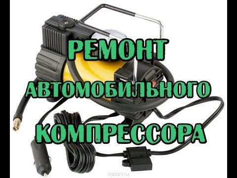 Ремонт автомобильного компрессора своими руками. замена клапана