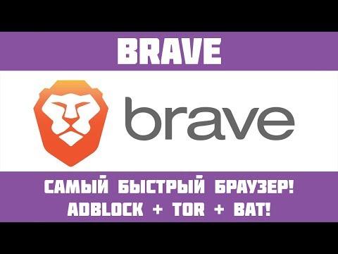 Brave - Самый быстрый браузер от создателей Mozilla и JavaScript!