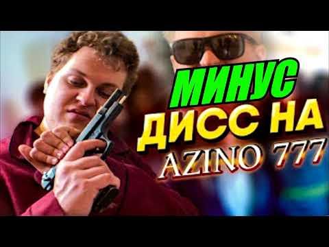 MC ХОВАНСКИЙ - ДИСС НА АЗИНО 777 ТРИ ТОПОРА (МИНУС)