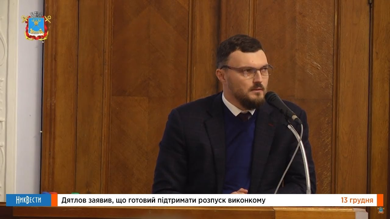 Дятлов заявил, что готов поддержать роспуск исполкома