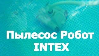 Подводный пылесос - робот INTEX // Каркасный бассейн Intex