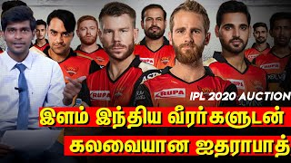 கலவையான SRH - IPL 2020 Auction Sunrisers Hyderabad Analysis Tamil - Cricanandha