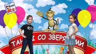 Танцы со зверятами. Мульт-песенка видео для детей / Dance with animals cartoon. Наше всё!
