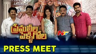 Prema Leela Pelli Gola Movie Team Press Meet || Vishnu Vishal, Nikki Galrani
