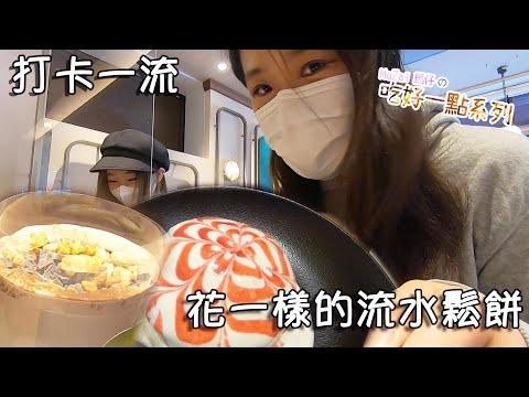 【 ISHIYA NIHONBASHI : イシヤ 日本橋 】 流水 班戟 鬆餅 。 見證 歷史性 的一刻 ♫ 馬仔出門吃好一點 | MaZai 馬仔