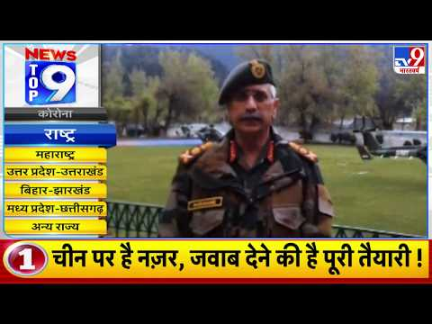 News Top 9 राष्ट्र : भारत सरकार की चीन पर नजर, जवाब देने की तैयारी पूरी