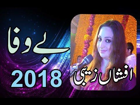 Bewafa New Saraiki And Punjabi Song By Afshan Zabi 2018