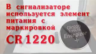 Электронный светозвуковой сигнализатор поклевки сойка-4