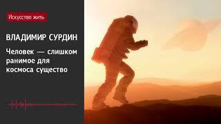 Владимир Сурдин: Человек — слишком ранимое для космоса существо
