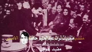 اغاني حصرية أحنا الشعب - اهداء من عبد الحليم حافظ الى جمال عبد الناصر مع التقديم تحميل MP3