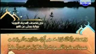 المصحف المرتل 18 للشيخ العيون الكوشي برواية ورش