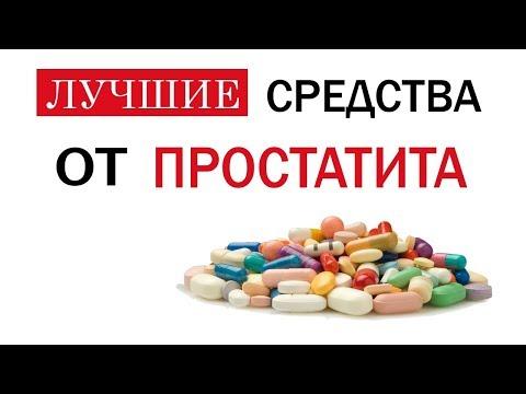 Везикулит и хронический простатит