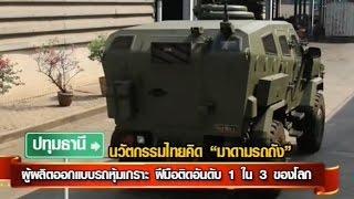 สุดทึ่ง!!! คนไทยผลิตรถหุ้มเกราะ ส่วนประกอบรถถัง ส่งออก 37 ประเทศทั่วโลก