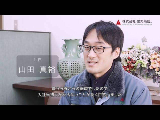 株式会社愛知商店 採用動画