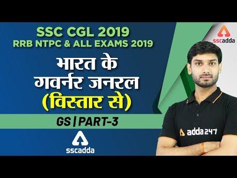 SSC CGL 2019 | General Studies (GS) | भारत के गवर्नर जनरल (Part 3)