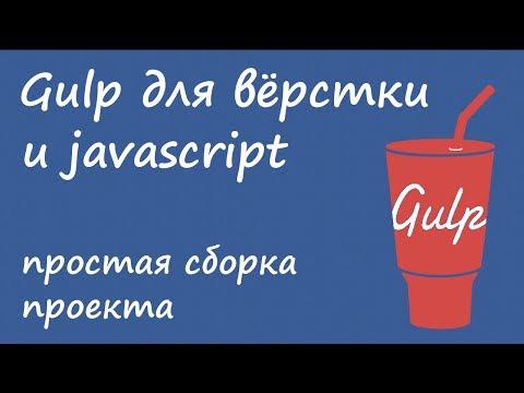 Gulp 4 - простая сборка проекта для вёрстки и javascript