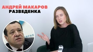 Андрей Макаров и жена миллионерша