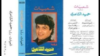 ظالم يا غزال شعبيات حميد الشاعري تحميل MP3