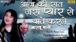 Arzoo Bano | Aaj Ki Raat Zara Pyar Se | आज की रात