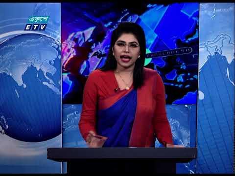 07pm News || সন্ধ্যা ০৭টার সংবাদ || 15 January 2021 || ETV News