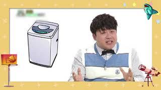 필수 세탁기 안전 사용 설명서내용