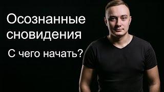 Осознанные сновидения. Олег Куява. (Школа Михаила Радуги)