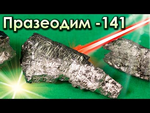 Празеодим - Металл, ЗАМЕДЛЯЮЩИЙ СВЕТ!