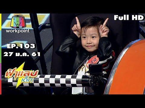 ฟ้าแลบเด็ก | น้องริวจิ,น้องพีซ | 27 ม.ค. 61 Full HD