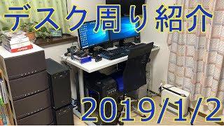 デスク周り紹介 20190102