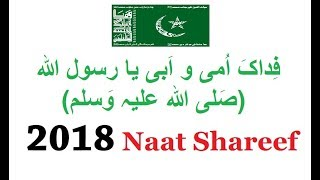 Latest--Naat Shareef-- فِداکَ اُمی و اَبی یا رسول اللہ