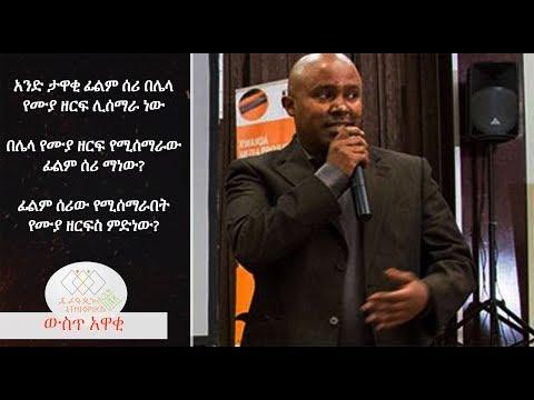 EthiopikaLink The insider News July 01 2017 Part 2