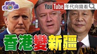 獨!中國人大通過港版國安法!美國將取消香港關稅特殊待遇!香港倒了!下一個是台灣?!反制罷韓!國民黨打哀兵牌?!【年代向錢看】20200528